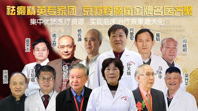 贵阳癫痫名医荟萃