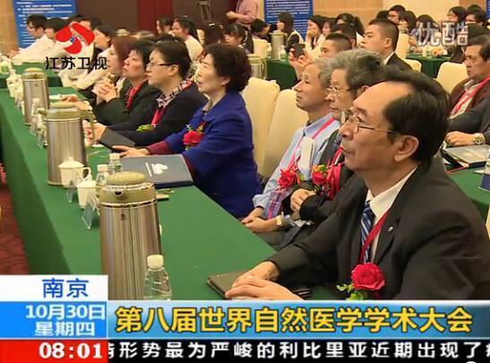 孙天焕主任出席第八届世界医学学术大会