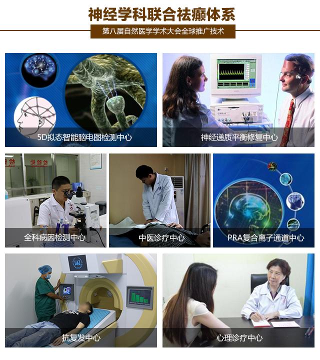 神经学科联合祛癫体系